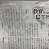 【メディア掲載】 月刊私塾界 4月号発刊
