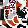 松本清張の2作『火の路』『渡された場面』