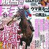 競馬の天才! Vol.18 2020年04月号 競馬の女神降臨! ミカエル・ミシェル騎手/春乱GⅠ獲れる。/ドバイWCデーでドル箱を稼ぐ方法