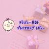 【DWE】プレイアロングの内容・効果・デメリットレビュー。中古もおすすめ!