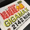【試してみた】超超超大盛 GIGAMAX