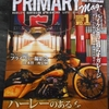 PRIMARY Vol.60♪♪&年末年始の営業日程についてのご案内。