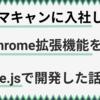 スマートキャンプに入社しました!& Chrome拡張機能をVue.jsで作りました!