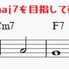 七夕様で学ぶリハーモナイズ【第四回】同じところを目指す色んなコード進行