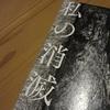 中村文則「私の消滅」を読んでみた。ちょっと混乱。