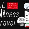 歩くだけでマイルがたまる新サービス「JAL Wellness & Travel」開始!健康にもなれてメリットしかない!