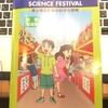 青少年のための科学の祭典(ブース編)ー【東播磨生活創造センター「かこむ」】
