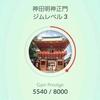 【ポケモンGO】神田~秋葉原~御茶ノ水は驚異のポケストップ乱立地帯