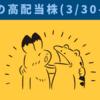今週の高配当株(3/30-4/3)