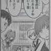週刊少年ジャンプ(2014年13号)の感想