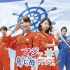 【随時追記】『マジで航海してます。』飯豊まりえ&武田玲奈W主演、TBSドラマ
