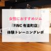 【有楽町|FiNC(フィンク)】女性におすすめダイエットジム体験レポ!【ムキムキになりたくない】