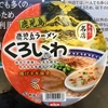 【今週のカップ麺116】 鹿児島ラーメン くろいわ 揚げネギ豚骨 (日清食品)