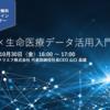 オンラインセミナー「DX×生命医療データ活用入門」開催のお知らせ