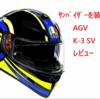 最新の機能を備えた最強のエントリーヘルメットAGV K-3 SVレビュー