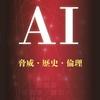 AI化社会のダークサイドに迫る「裏側から視るAI」