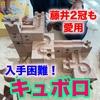 入手困難!藤井聡太2冠も遊んでいた「キュボロ」でピタゴラスイッチ!!