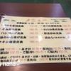 『日の出食堂』 小倉北区中島