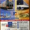 近鉄・阪神相互乗り入れ、もう10周年なんですね。