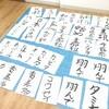 「地域の日本語教室」〜習字イベントを開催しました!〜