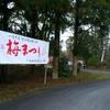 20170311 寿長生の里(滋賀県)