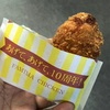 ファミリーマート  ファミチキ(チーズ味)食べてました