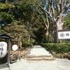 【ふるさと納税】元湯・陣屋に行ってきました(神奈川県秦野市)
