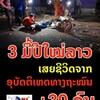 ピーマイ3日間の交通事故は220件以上、死亡者数30人。
