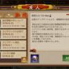 189.推薦副将が無くなったぁ〜