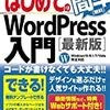 KUSANAGIを使ったWordPress構築 on AWS part 1
