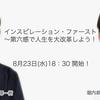8月23日、黒澤一樹(雲黒斎)さんとコラボ・トークライブをしますよ!!!