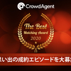 「Crowd Agent The Best Matching Award 2020」開催決定!