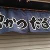 昼食2:だるま ジャンジャン横丁店(新世界、大阪)