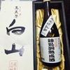 日本酒 Advent Calendar 2016 4日目