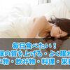 毎日食べたい!睡眠の質を上げる・よく眠れる食べ物・飲み物・料理・栄養素