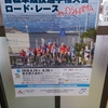 2016年度全日本選手権ロードレース観戦記【前編】