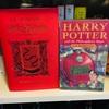 【洋書チャレンジ】ハリーポッターと賢者の石