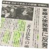 核爆発認識「悲観的過ぎる」 日本の軍縮大使が発言