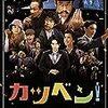 映画『カツベン!』活動弁士は現代でも通用するエンタメだ!