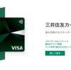 番号がないクレジットカードが人気ならしい。SBIカード積立が影響しているといいな。