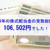 【株式】2019年の株式配当金の受取総額は106,502円でした!