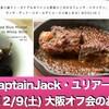 CaptainJackユリア一時帰国記念、第一回大阪オフ会のご案内(12/9土 19:00〜)