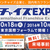 【必見】フランチャイズEXPO2016〜International Franchise Expo in JAPAN〜