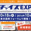 【必見】フランチャイズEXPO2016〜International Franchise Expo in JAPAN〜
