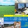 【セミナー開催のお知らせ】5月19日(日)13:30〜15:30 神保町