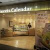 京急線横浜駅改札内スイーツカレンダーでスイートポテト買うてきたで(ケーキお菓子)横浜駅周辺グルメ情報口コミ評判
