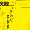 『大失敗 Ⅰ-2 特集「からだ」―― 身体・国体・文体 ―― 』内容紹介