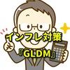 【セミリタイア】インフレ対策でゴールド投資!米国ETF『GLDM』をポートフォリオ加えよう。