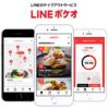 【終了しました】LINEポケオで松屋の牛めしや松のやのロースかつ定食が100円!100円引きじゃないよ