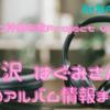 【アニソン神曲布教Project vol.30】西沢 はぐみさんのCDアルバム情報まとめ